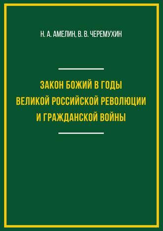 Вячеслав Черемухин, Николай Амелин, Закон Божий в годы Великой российской революции и Гражданской войны