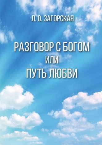 Любовь Загорская, Разговор с Богом, или Путь Любви