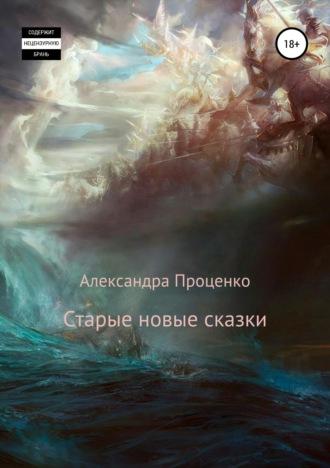 Александра Проценко, Старые новые сказки
