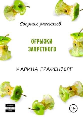 Карина Графенберг, Огрызки запретного. Сборник рассказов
