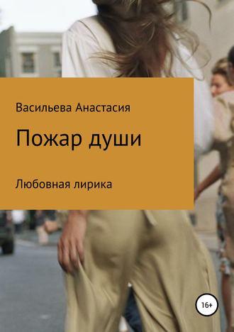 Анастасия Васильева, Пожар души