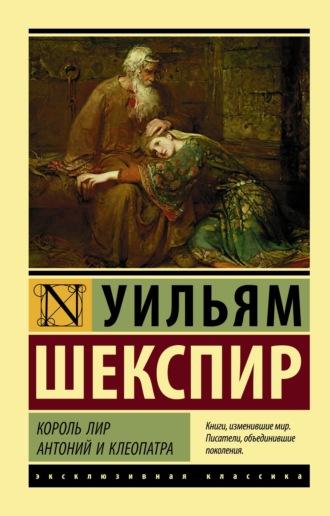 Уильям Шекспир, Король Лир. Антоний и Клеопатра (сборник)