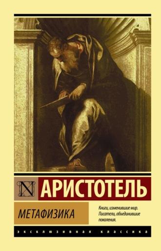 Аристотель, Метафизика