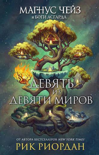 Рик Риордан, Магнус Чейз и боги Асгарда. Девять из Девяти Миров (сборник)
