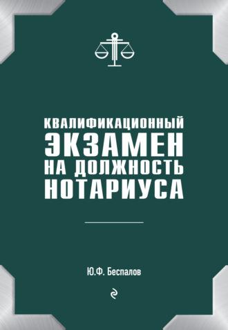 Юрий Беспалов, Квалификационный экзамен на должность нотариуса