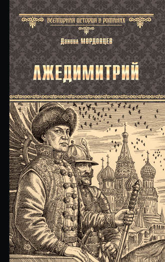 Даниил Мордовцев, Лжедимитрий