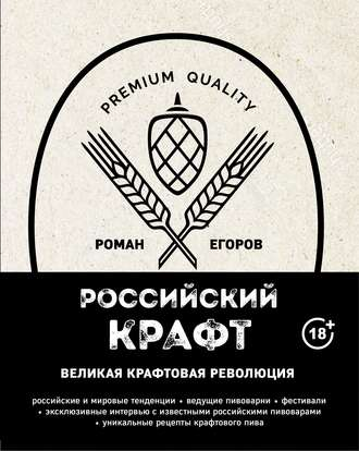 Роман Егоров, Российский крафт. Великая крафтовая революция