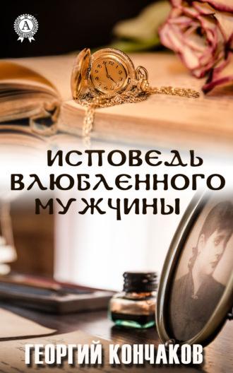 Георгий Кончаков, Исповедь влюблённого мужчины