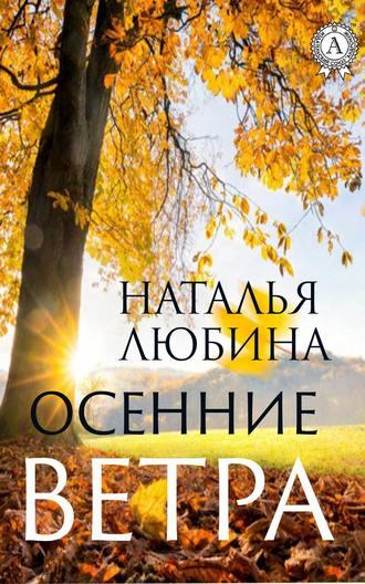 Наталья Любина, Осенние ветра