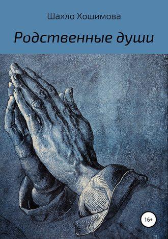 Шахло Хошимова, Родственные души