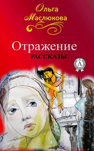 Ольга Маслюкова, Отражение