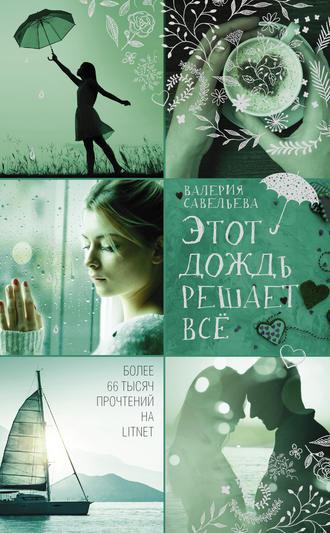Валерия Савельева, Этот дождь решает всё