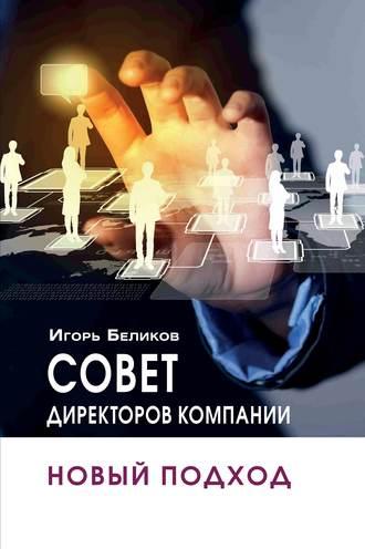 Игорь Беликов, Совет директоров компании: новый подход
