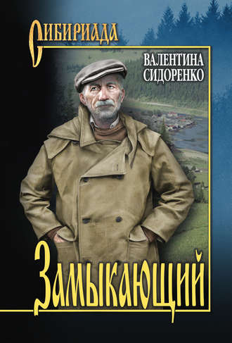 Валентина Сидоренко, Замыкающий (сборник)