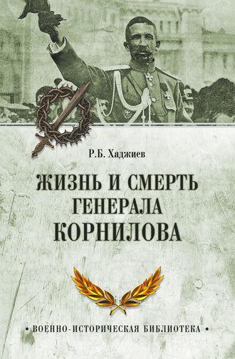 Резак Бек Хан Хаджиев, Жизнь и смерть генерала Корнилова