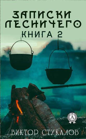 Виктор Стукалов, Записки лесничего – 2
