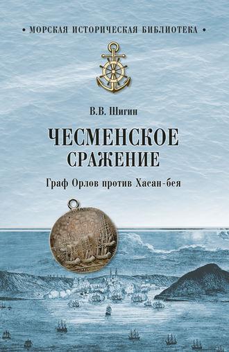 Владимир Шигин, Чесменское сражение. Граф Орлов против Хасан-бея
