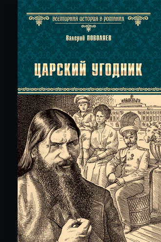 Валерий Поволяев, Царский угодник