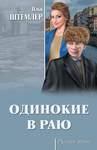 Илья Штемлер, Одинокие в раю