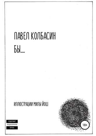 Павел Колбасин, бы…