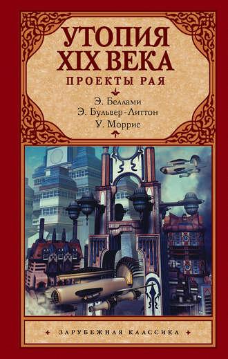 Уильям Моррис, Эдвард Бульвер-Литтон, Утопия XIX века. Проекты рая