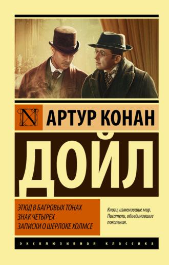 Артур Конан Дойл, Этюд в багровых тонах. Знак четырех. Записки о Шерлоке Холмсе