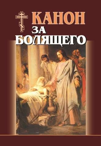 Сборник, Канон за болящего