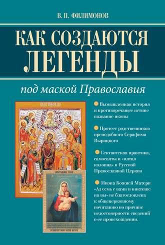 Валерий Филимонов, Как создаются легенды. Под маской Православия. Допустима ли неправда в Церкви?