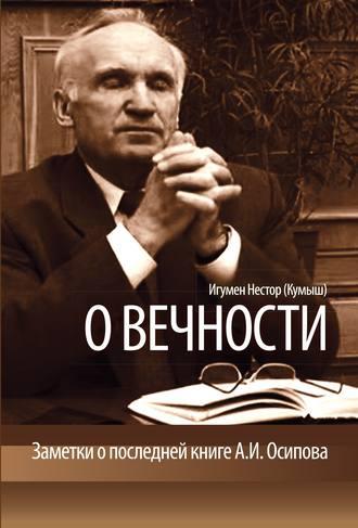 Игумен Нестор (Кумыш), О вечности. Заметки о последней книге А.И.Осипова