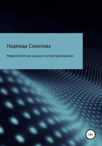 Надежда Соколова, Мифологическая школа в литературоведении