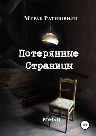 Мераб Ратишвили, Эка Ратишвили, Потерянные страницы