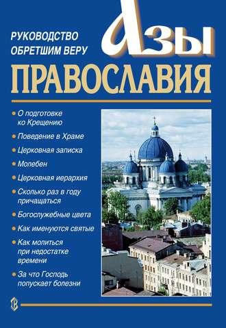 Константин Слепинин, Азы православия. Руководство обретшим веру