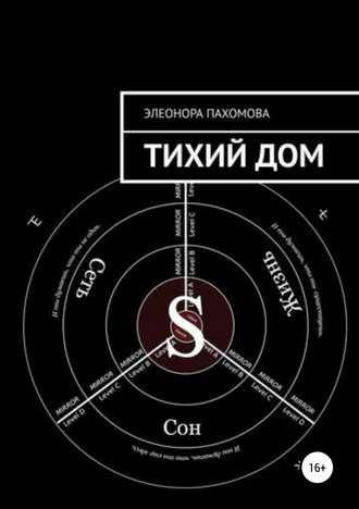 Элеонора Пахомова, Тихий дом