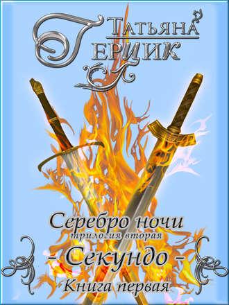 Татьяна Герцик, Серебро ночи. Секундо. Книга 1