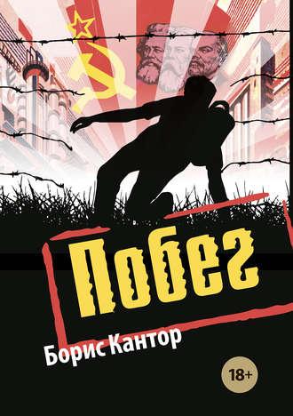 Борис Кантор, Побег