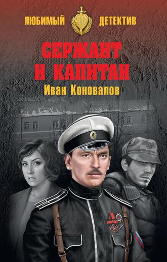 Иван Коновалов, Сержант и капитан
