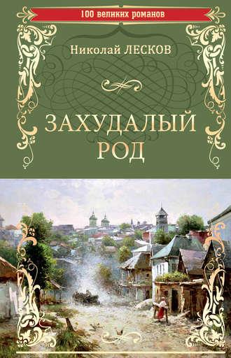 Николай Лесков, Захудалый род