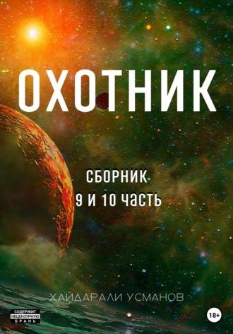Хайдарали Усманов, Охотник. Дилогия (9-10)