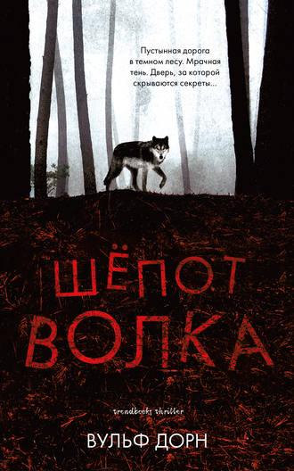 Вульф Дорн, Шепот волка