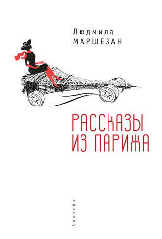 Людмила Маршезан, Рассказы из Парижа