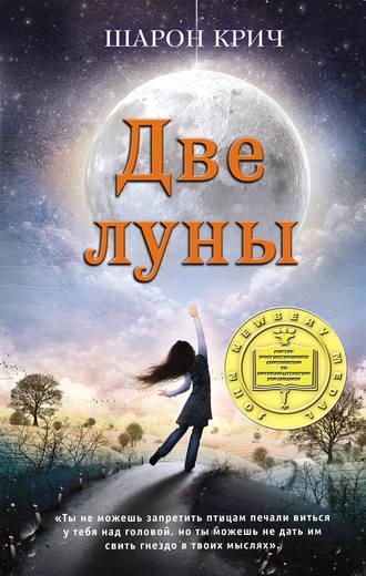 Шарон Крич, Две луны
