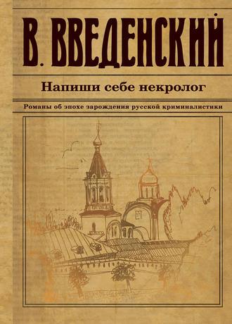 Валерий Введенский, Напиши себе некролог