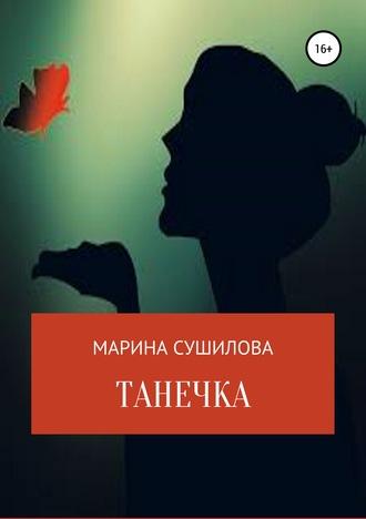 Марина Сушилова, Танечка