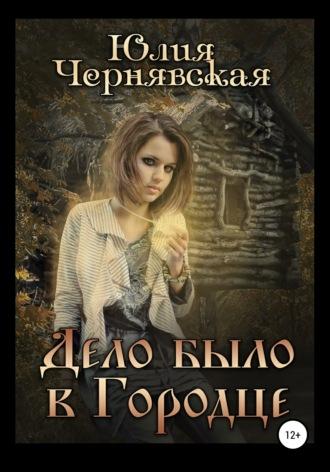 Юлия Чернявская, Дело было в Городце