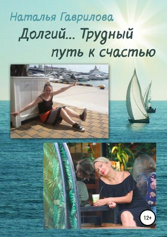 Наталья Гаврилова, Долгий… Трудный путь к счастью
