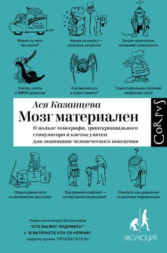 Ася Казанцева, Мозг материален