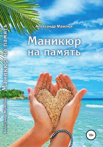 Александр Мамлюк, Маникюр на память