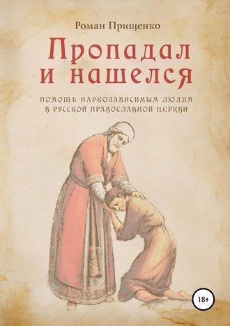 Роман Прищенко, Пропадал и нашелся