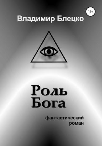 Владимир Блецко, Роль Бога