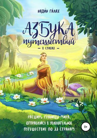 Давид Тасалов, Дарина Курселёва, Азбука путешествий в стихах